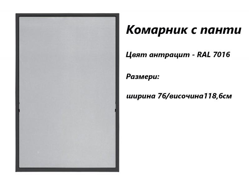 Комарник с панти, цвят антрацит