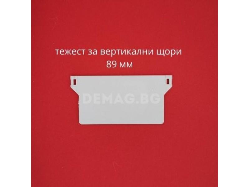 Тежести за вертикални щори 89 мм, бели
